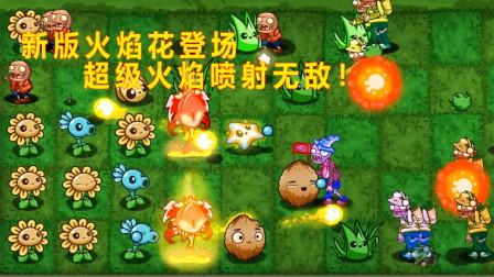 超萌植物大战僵尸 新版火焰花登场 超级火焰喷射无敌!熊不理猪解说