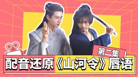 【淮秀帮】配音还原《山河令》唇语第二集!!!