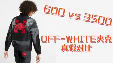 原价3500的OW夹克对比假冒都有什么不同「AE小钻风」