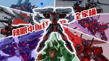 1000多元的中国红配色的强袭高达,还有7套装备!