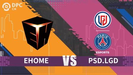 DOTA2-DPC中国联赛 正赛 Ehome vs PSG.LGD BO3 第一场 3月7日