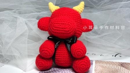 小耳朵手作【第七十集】——肖战同款小红牛玩偶编织教程——上集