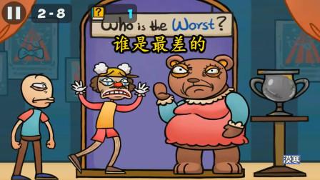 解谜游戏:小丑和熊人,哪个更让人讨厌