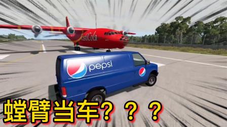车祸模拟器275 这个面包车司机疯了不成 开车冲上飞机跑道