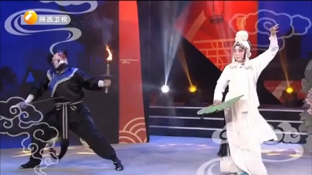 秦之声2021春 陕西省周至剧团专场