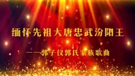 缅怀先祖大唐忠武汾阳王郭子仪——郭子仪郭氏家族歌曲-汾阳世家