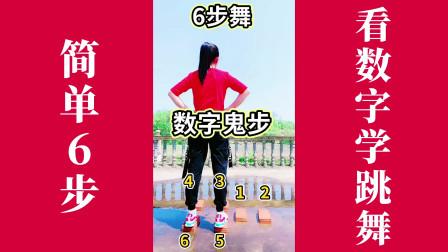 真正适合零基础的数字版曳步舞,就6步,超简单