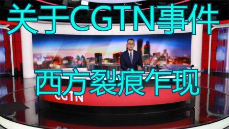步英国后尘,澳大利亚电视台暂停CGTN节目,回应来了,结果太尴尬