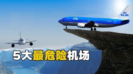 5个世界上最危险的飞机场,跑道只有500米,2年3起事故!