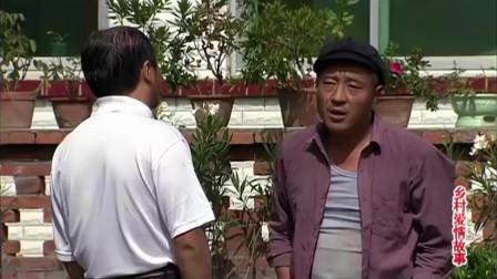 广坤坐飞机去上海,临走前来赵四家显摆一番,结果碰一鼻子灰
