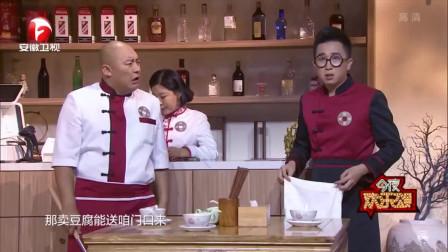 买豆腐发生争吵,小品《裴家老店》再度来袭,爆笑开场