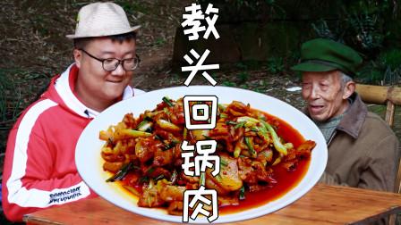 """四川地气美食""""藠头回锅肉""""教程来了,肥而不腻,美味下饭"""
