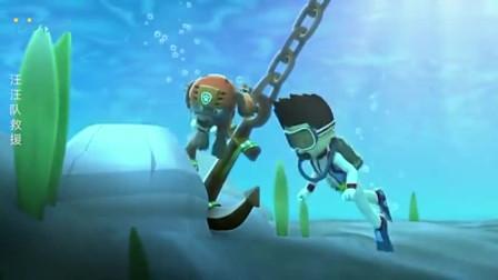 汪汪队救援:大船被钩子钩住了,莱德潜水下去准备把钩子拔下来