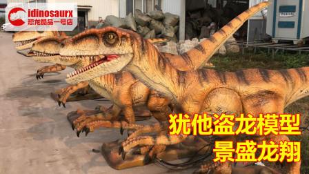 仿真犹他盗龙模型 - 恐龙组群模型