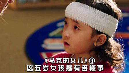 五分钟《马克的女儿》,五岁能做任何家务,背后原因却让人泪目③