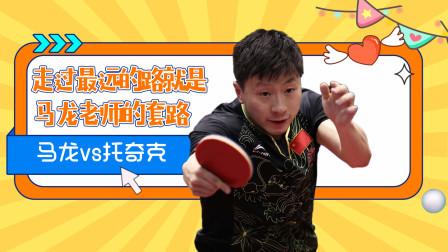 """马龙:辉煌见证成长 未来""""龙队""""路还长,乒乓球比赛精彩纷呈"""