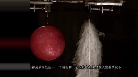 为什么羽毛和保龄球从高处落下可以同时着地?