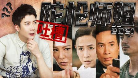 《陀枪师姐2021》:这果然还是我熟悉的TVB!