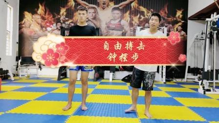 自由搏击教学之钟摆步练习。每天学点功夫知识,你比别人更优秀!