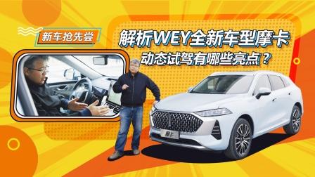 解析WEY全新车型摩卡,动态体验给垠哥留下了什么印象