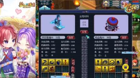 梦幻西游:好不容易来个女粉丝炼妖,老王很想给她逆袭一下
