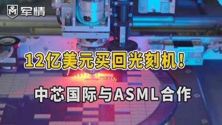 12亿美元买回光刻机!中芯国际与ASML合作