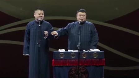 德云社:岳云鹏说话有口音,孙越赶紧拦着他,别乱说!