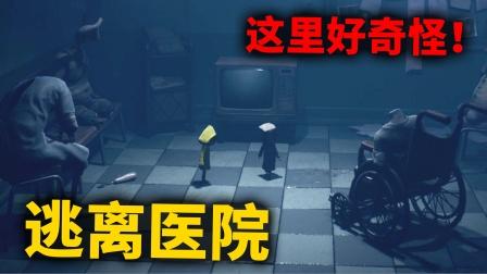 小小梦魇2:这个医院好奇怪!