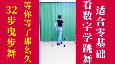 新舞32步《等你等了那么久》,看数字学跳舞,适合初学者