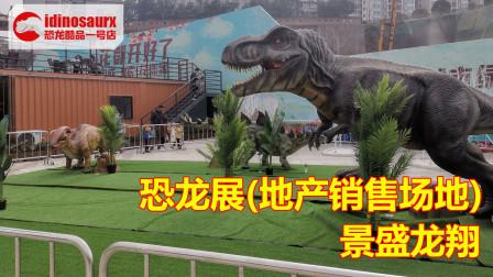 商业地产销售场地的恐龙展出 - 侏罗纪恐龙展览