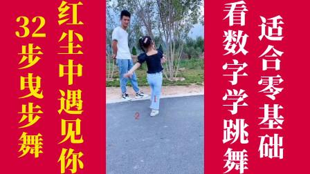 32步曳步舞《红尘中遇见你》,小姑娘跳得真好看
