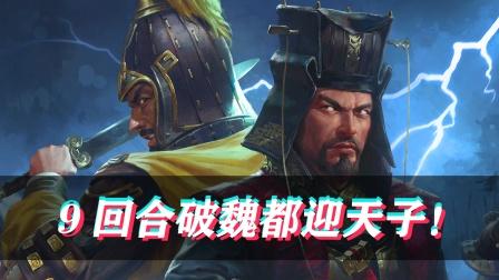 【全面战争三国】袁绍9回合破魏都,迎天子!