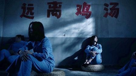 女孩沉迷鸡汤泡面,精神变得失常,还被关进了戒面所!