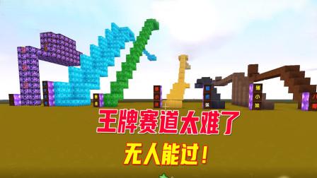 迷你世界:兔八哥邀请粉丝一起玩跑酷,王牌赛道太难了,无人能过