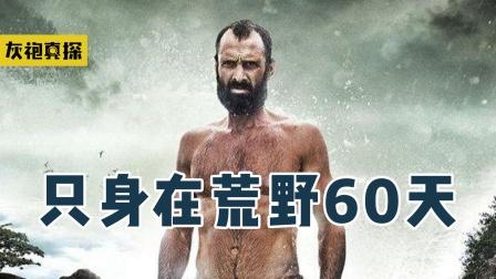 现实版鲁滨逊,全身赤裸挑战荒野生存60天