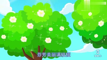 孩子爱看动画宝宝巴士:茉莉花