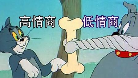 四川方言:猫和老鼠版低情商和高情商