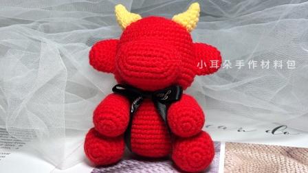 小耳朵手作【第七十一集】——肖战同款小红牛玩偶编织教程——下集