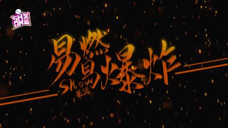 主播真会玩Show艺篇23:易燃易爆炸