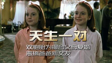 双胞胎为撮合父母复婚,恶搞爸爸新女友,高分喜剧《天生一对》