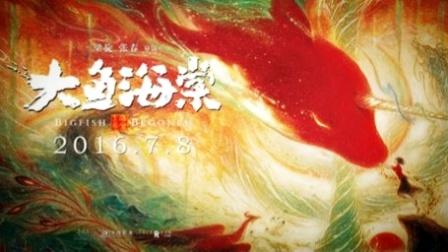 大魚(动画电影《大魚海棠》片尾曲)- 周深