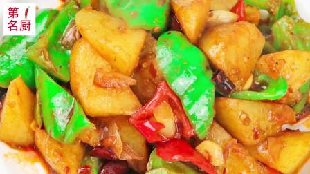 厨师长分享红烧土豆的家常做法,学会这个小技巧,土豆又软又入味