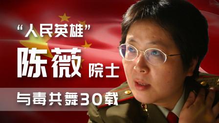 人民英雄陈薇,三次抗疫的护国将军,不爱红妆爱武装的清华女神!