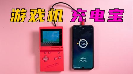 史上最不务正业游戏机!除了做充电宝还能当化妆镜用?