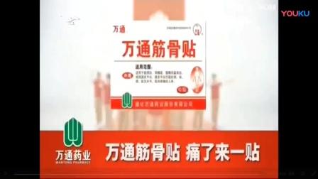 回忆2019一万通药业万通筋骨贴(吉林卫视)