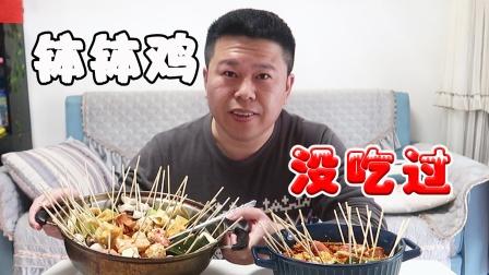 男子40岁竟没有吃过钵钵鸡,一气之下自制豪华钵钵鸡,吃到劲爽