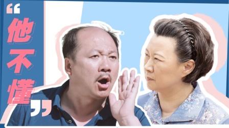 用《他不懂》打开谢广坤夫妇的爱情,原汁原味