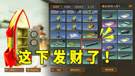 明日之后399:小薇周本欧皇附体,紫箱子拿到手软,五阶枪口到手