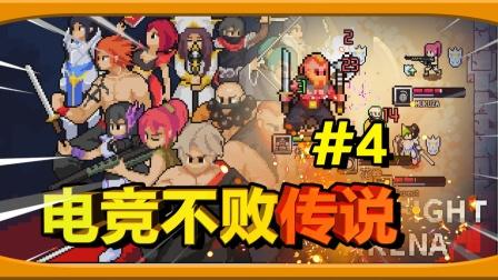 【电竞模拟器】成功晋级职业联赛!-电竞传说:第四期