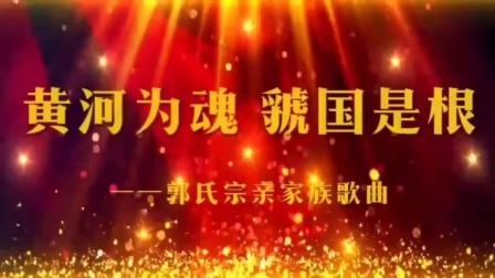 黄河为魂,虢国是根——郭氏宗亲家族歌曲-全郭一家亲